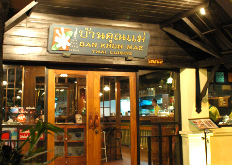 Best Thai Food Thai Restaurant By Ban Khun Mae Siam Square